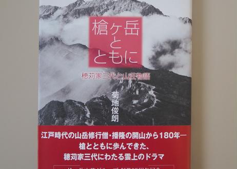 書籍『槍ヶ岳とともに』