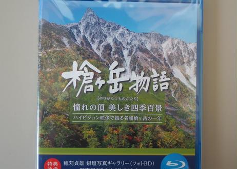 Blu-ray版『槍ヶ岳物語 〜憧れの頂き 美しき四季百景〜 』
