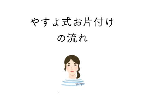 【教材のみ】暮らしと人生を整える、お片付けDVD&テキスト〜きほん編〜