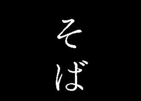 そば麹 塩麹 or 醤油麹
