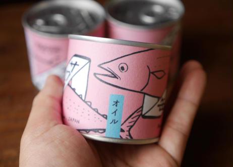 【セット割引】サワラのツナ缶-プレーン&オイル-6缶セット