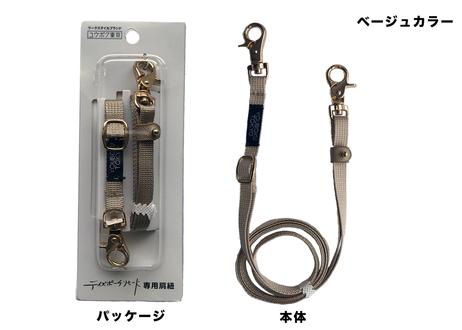 ユウボク東京 デイズポーチリモード専用肩紐(肩紐のみ/ポーチ本体別売)