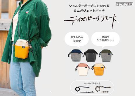【ミニガジェットポーチ】ユウボク東京 デイズポーチリモード(おまけ肩紐付き/カラー指定は備考欄で)