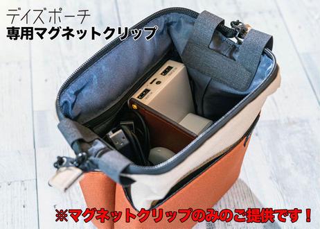 デイズポーチ専用マグネットクリップ 【クリップのみ】(YB-DS-KL-BK)
