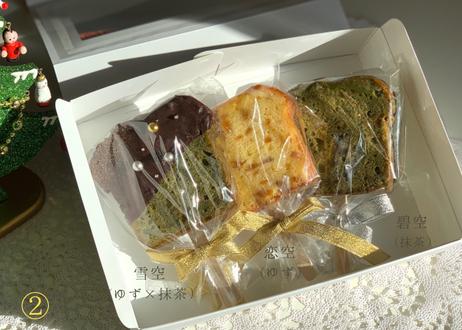 【限定】ゆずパウンドケーキバー 3本セット