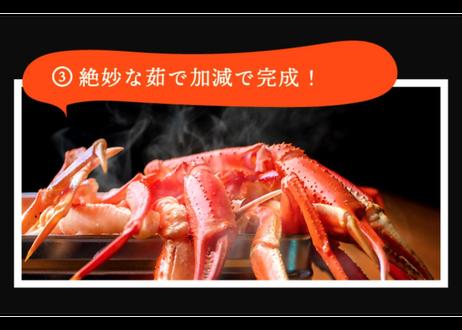 カニのカンカン焼きセット(500g超)