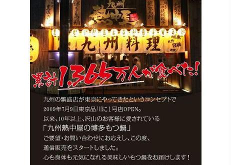九州熱中屋 博多もつ鍋 2~3人前