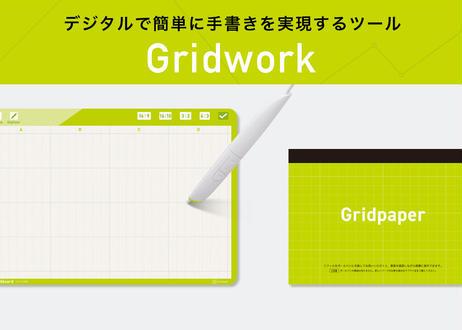 Gridwork 3点セット(Gridpen&紙製ボード&Gridpaperセット)(型番G0R201&B1C401&P1B501)