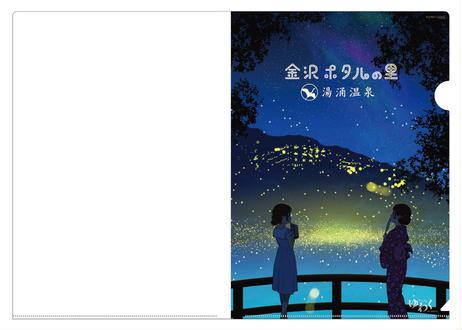 written by 東地和生 クリアファイルセット