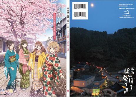 【8月中旬予定】【限定特典付】湯涌ぼんぼり祭り2011-2021 ~アニメ「花咲くいろは」と歩んだ10年~