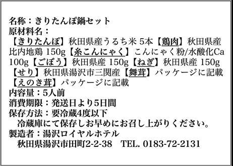 ★秋田名物★きりたんぽ鍋セット(5人前)