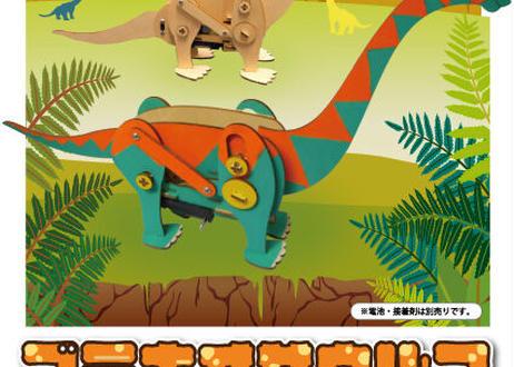 木で作る歩く!恐竜シリーズ ブラキオサウルス・ステゴサウルス