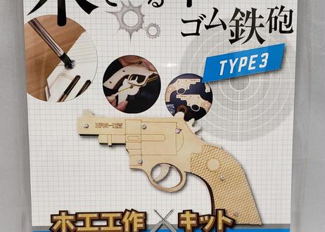 小型単発式輪ゴムピストル TYPE3、TYPE4、TYPE5