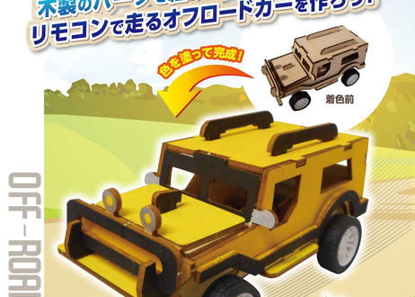 木で作るラジコンカー オフロードカー・パトカー