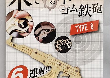 回転式輪ゴムピストル TYPE8