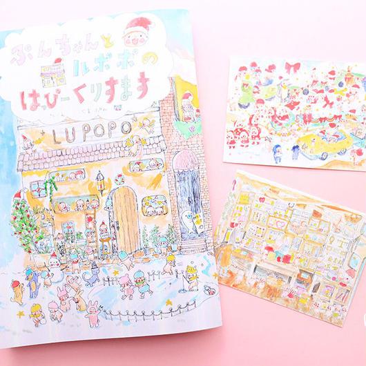 『絵本』ぷんちゃんとルポポのハッピークリスマス