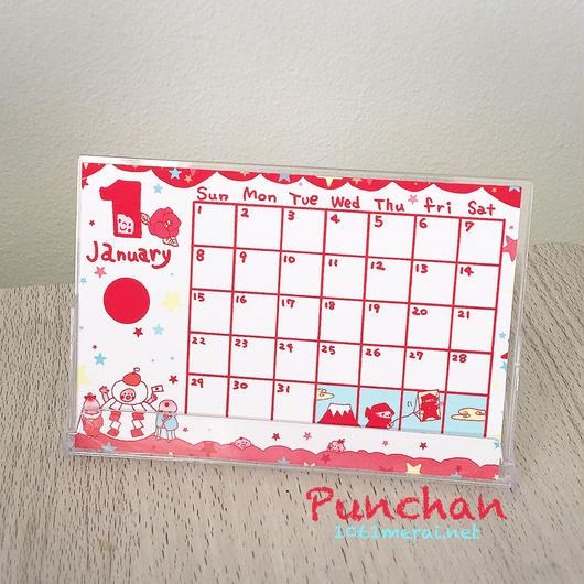 2017年ぷんちゃんカレンダー