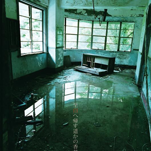 至白へ帰す遥かの香花 / 花純月-かすみづき-ボーカルリメイクアルバム