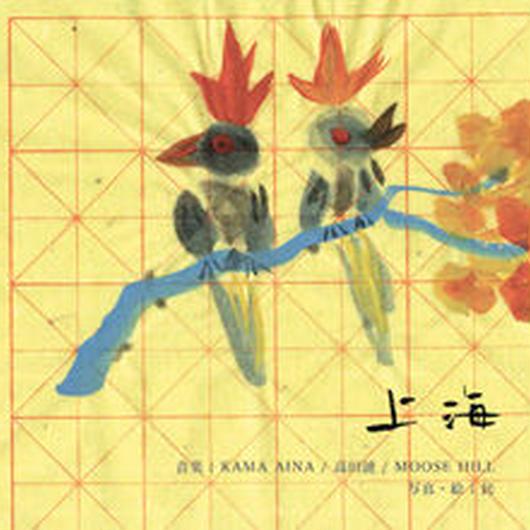 上海 (KAMA AINA/ 高田漣 / MOOSE HILL)