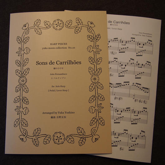 HARP PIECES No.10  [Sons de Carrilhões・鐘のひびき]