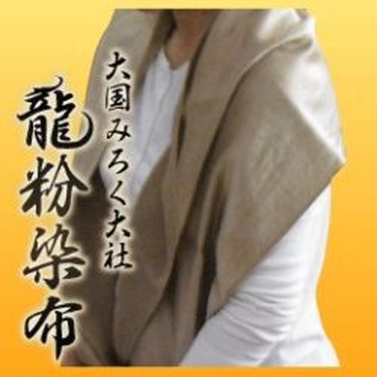 【謹製】龍粉染布【ストール】