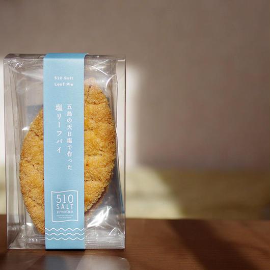 【訳あり】塩リーフパイ(5枚入り)