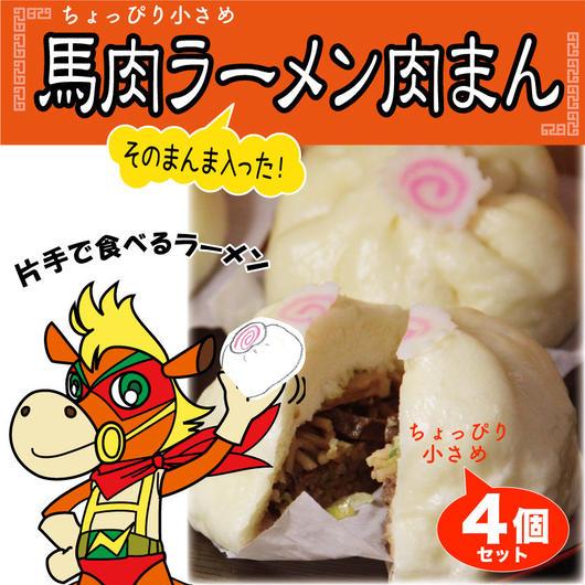 馬肉ラーメン肉まん【お試しセット】 85g×4個入り