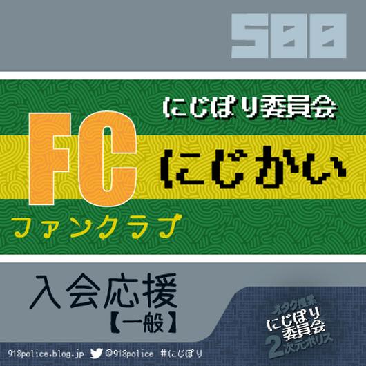 ファンクラブ 入会応援【一般】