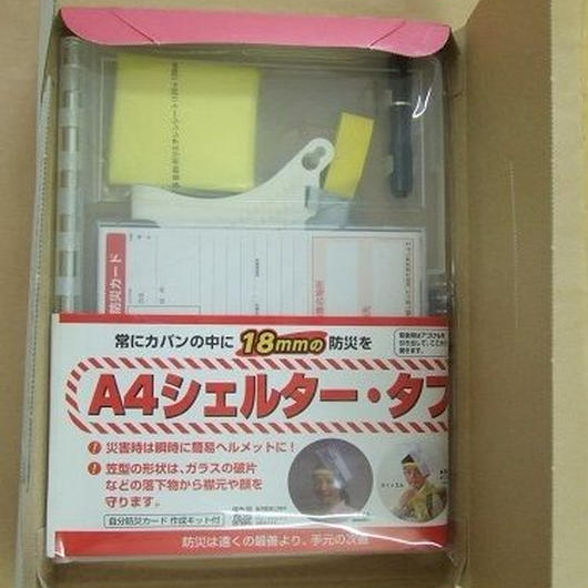 A4シェルター・タフ1個(ゆうパケット送料全国一律350円企画/代引不可)