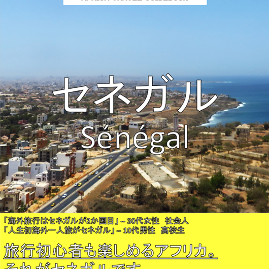 アフリカ旅行ガイドブック セネガル(電子書籍)