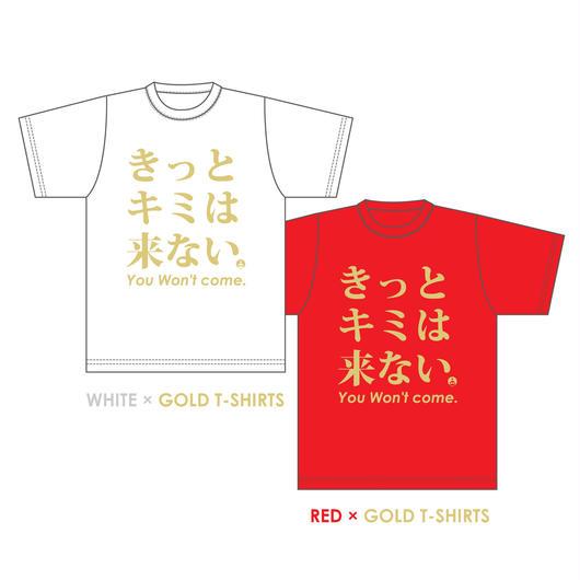 #きっとキミは来ない GOLD Tシャツ2017