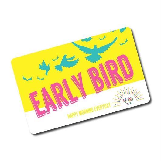 EARLY BIRD CARD 【早朝フェス®SHIBUYA 2018.4-9有効】