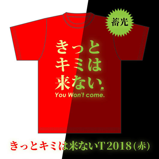 【予約販売】今年は光る! #きっとキミは来ない Tシャツ2018