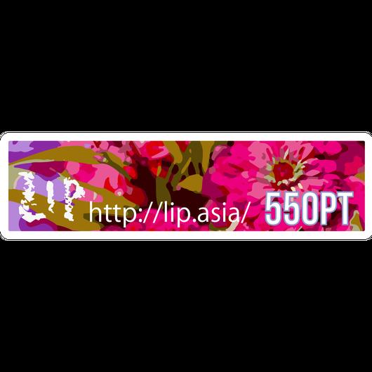 ★Lip(リップ) ptチケット 550pt // http://lip.asia/