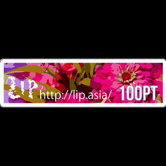 ★Lip(リップ) ptチケット 100pt // http://lip.asia/