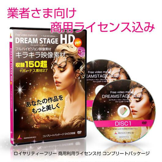 ドリームステージHDpro ライセンス付 コンプリート版 (発売キャンペーン価格)