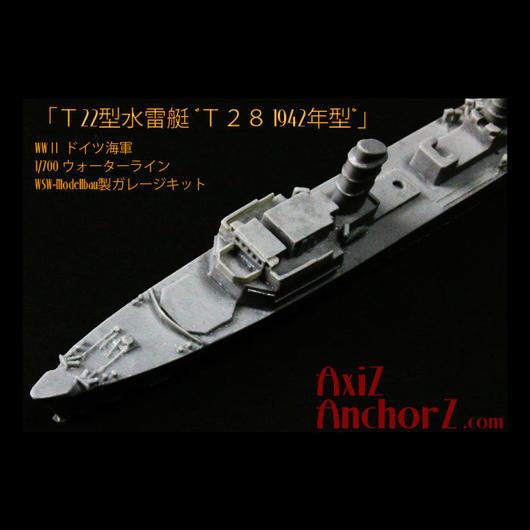 1/700 ドイツ海軍 T22型水雷艇 「T28 1943年型」