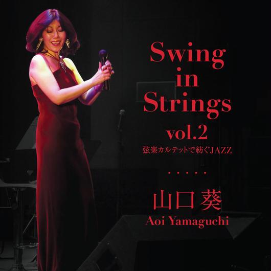 Swing in Strings vol.2(2018年新譜)