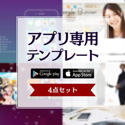 アプリ紹介サイト専用テンプレート