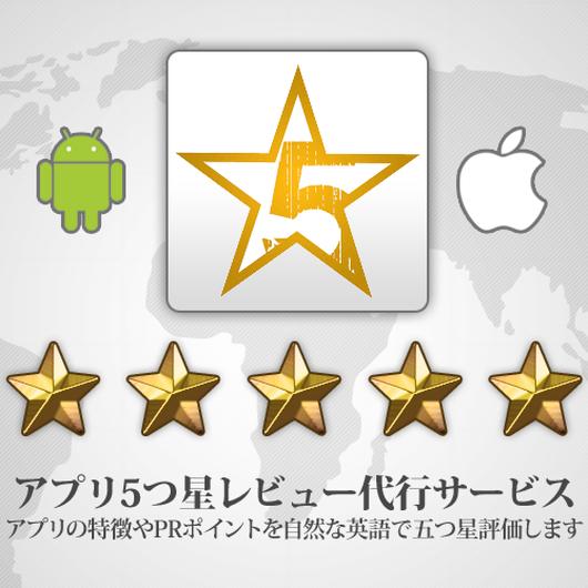Androidアプリの五つ星評価レビュー【海外向けアプリプロモーション】