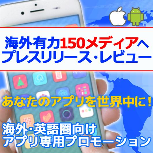 iOS/Androidアプリのプレスリリース・レビュー申請【海外・英語圏向けアプリプロモーション】