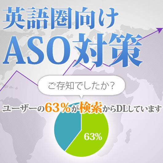 iOS/AndroidアプリのASO対策【海外・英語圏向けアプリプロモーション】