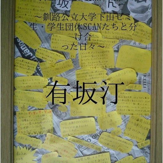 斜めからの視点に立つ~釧路公立大学下山ゼミ生・学生団体SCANたちと分け合った日々~