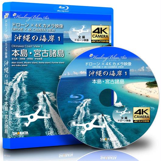 ドローン × 4Kカメラ動画・映像【Healing Blue Airヒーリングブルー・エア】沖縄の海岸 1本島・宮古諸島〈動画約40分, approx40min.〉感動のドローン × 4Kカメラ