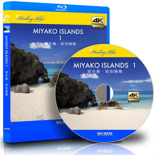 4Kカメラ映像  【Healing Blue ヒーリングブルー】  宮古島・宮古諸島 1〈動画約60分〉ポストカード10種付属