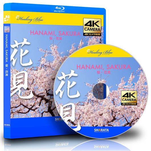 4Kカメラ映像【HealingBlueLヒーリングブルー】 桜・花見 Hanami, Sakura〈動画約51分, approx51min.〉