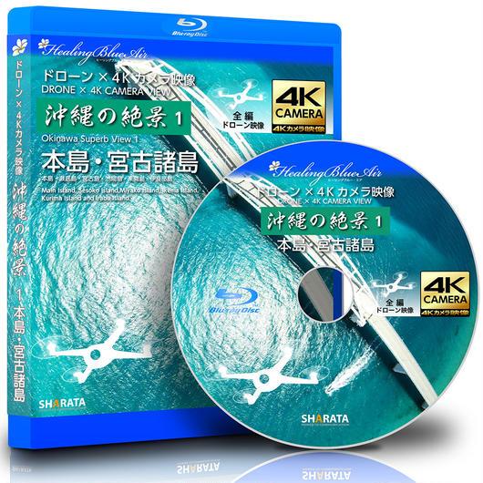 ドローン × 4Kカメラ動画・映像【Healing Blue Airヒーリングブルー・エア】沖縄の絶景 1 本島・宮古諸島〈動画約40分, approx40min.〉感動のドローン × 4Kカメラ