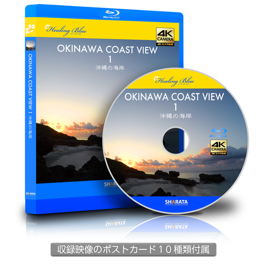 4Kカメラ映像【Healing Blue ヒーリングブルー】沖縄の海岸-1〈動画約60分〉ポストカード10種付属