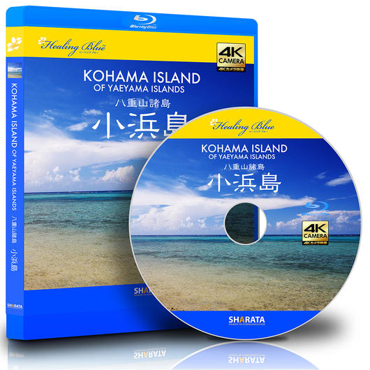 4Kカメラ映像  【Healing Blue ヒーリングブルー】  八重山諸島 小浜島〈動画約55分〉ポストカード10種付属