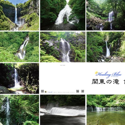 ポストカード(10種)  Healing Blue ヒーリングブルー  関東の滝 - 夏 - 1